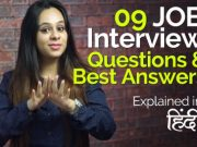 09 Common Job Interview Question & Answers – सीखों Smart Answers