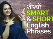 रोज़ बोले जाने वाले Smart & Short English Conversation Phrases –
