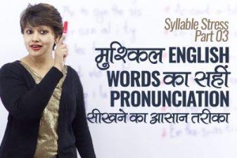 मुश्किल English Words के Pronunciation सीखने का आसान तरीका