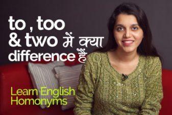 To, Too & Two में क्या अंतर हैं? Homonyms in English.