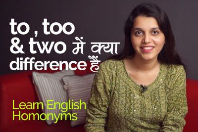 Learn English Homonyms in Hindi - English Speaking Practice Lesson