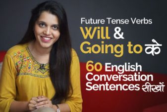 The Future Tense – 'Will' vs 'Going to'   Learn The Difference