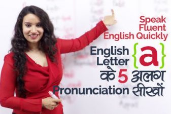Letter 'A' के 5 अलग pronunciation सीखों– Improve your English Pronunciation