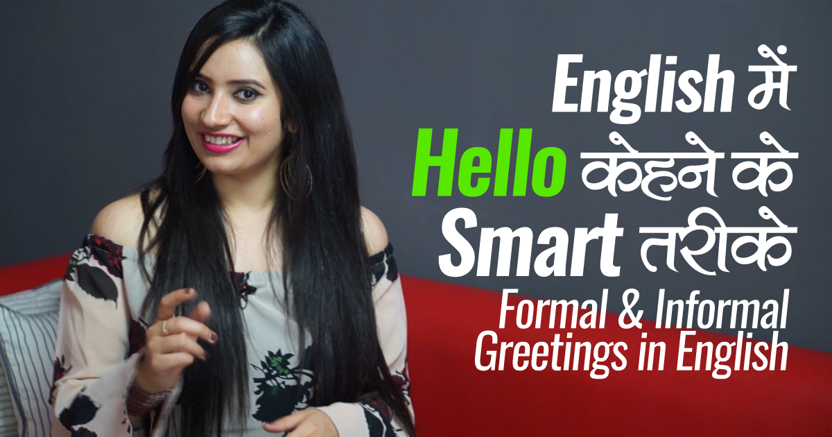 Formal informal greetings in english english speaking lesson in formal informal greetings in english english speaking lesson in hindi m4hsunfo