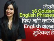 सीखों 16 Golden English Phrases फिर नहीं कहेंगे English बोलना मुश्किल हैं