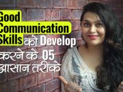 Good Communication Skills & Public Speaking को develop करने के 05 तरीके