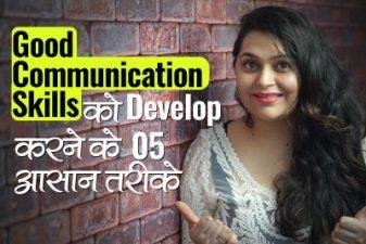 Good Communication Skills & Public Speaking को develop करने के 05 तरीके