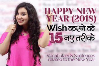 Happy New Year (2018) wish करने के १५ नए तरीके सीखों