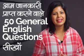 How to form English Questions? आम जानकारी प्राप्त करने वाले सवाल