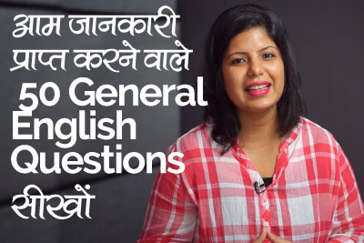 How to form formal and informal questions in English