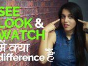'SEE', 'LOOK' & 'WATCH' में क्या difference हैं?