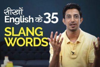 सीखों English के 35 Slang Words – Smart English Sentences
