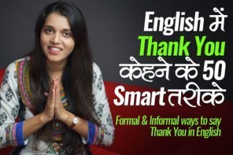 English में Thank you केहने के 50 SMART तरीके – Formal & Informal Ways