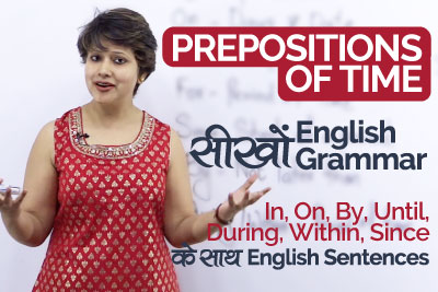 English Grammar Lesson in Hindi - Prepositions of Time