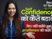How to develop self-confidence (7 best tips) – आत्मविश्वास को कैसें बढायेंगे