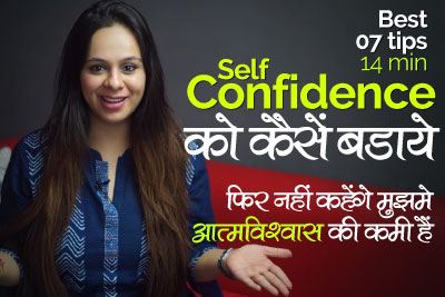 best tips to develop self-confidence - Personality Development video in Hindi