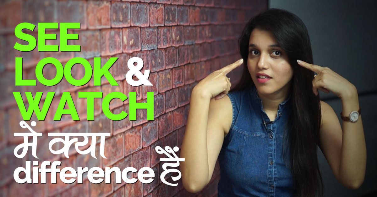 Difference Between See Look Watch English Lessons In Hindi