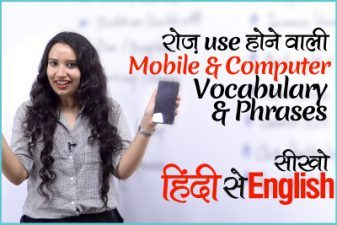 Mobile phone & Computer Vocabulary (Gadgets)