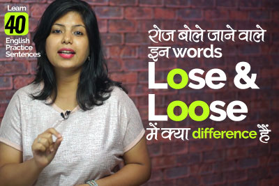Lose and Loose difference - English lesson in Hindi