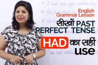 Past Perfect Tense (in Hindi) – Using 'HAD' correctly – English Grammar Practice Lesson
