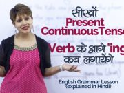 English Grammar Lesson – Present Continuous Tense in Hindi