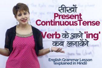 English Grammar Lesson – Present Continuous Tense in Hindi