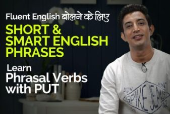 Fluent English बोलने के लिए Smart & Short English Phrases (Phrasal Verbs with PUT)