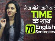 रोज़ बोले जाने वाले 70 English Sentences with 'TIME'