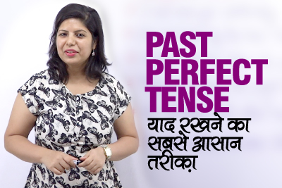 PAST PERFECT TENSE (In Hindi) | Correct Use of HAD | Learn Grammar Tenses | English Grammar Lesson