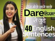 DARE (हिम्मत) से जुड़े 40 English Sentence सीखों