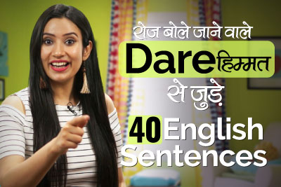 English speaking Lesson in Hindi for conversation Practice