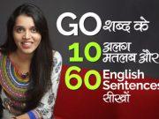 रोज़ बोले जाने वाले 'GO' के different meanings और 60 English conversation Sentences