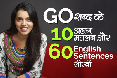 English conversation practice lesson through Hindi