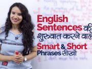 How to start English sentences? –  शुरू करने वाले Smart & Short English Phrases