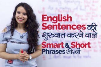 How to start English sentences? – शुरू करने वाले Smart & Short English Phrases