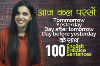 आज, कल. परसों को English में कैसे बताएँगे – Today, Yesterday, Tomorrow, Day before Yesterday, Day After Tomorrow