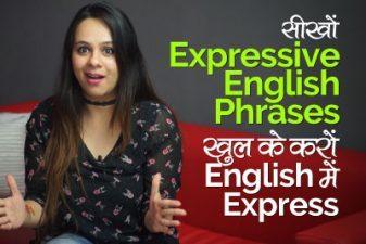 Expressive English Words & Phrases – खुल के करों English में एक्सप्रेस