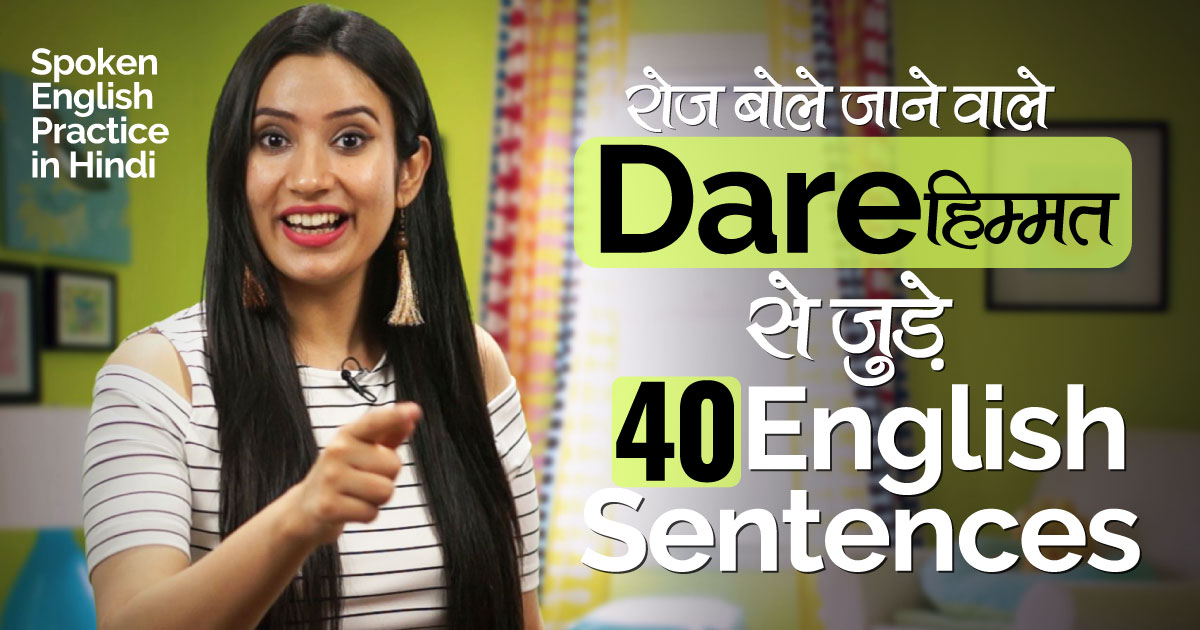 English speaking Practice in Hindi - Sentences with Dare
