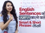 How to end English sentences? बातचीत समाप्त करने वाले Smart & Short English Phrases