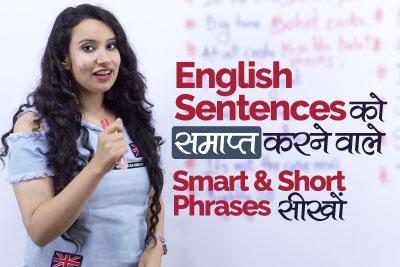 End-a-sentence-Blog.jpg