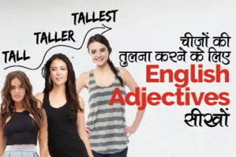 सीखों Adjectives in English Grammar with examples in Hindi | Learn Comparatives & Superlatives Adjectives