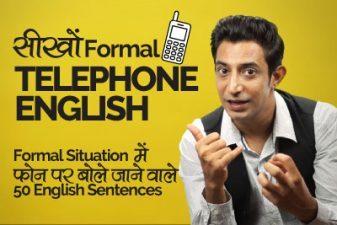 सीखों Formal Telephone English – फ़ोन पर बातचीत के लिए English Phrases