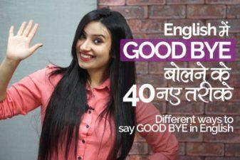 Good Bye बोलने के 40 नए तरीके – English Speaking Practice Lesson