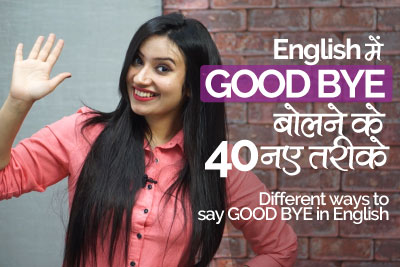 English speaking Practice Lessons to learn different ways to say Good bye