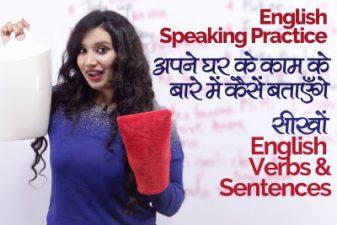 English Speaking Practice – घर के काम के बारें में कैसें बताएँगे? Learn Verbs & Phrases
