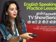 English Speaking Practice Lesson – आपके Favourite TV Show/Serial के बारें में कैसें बतायेंगे?