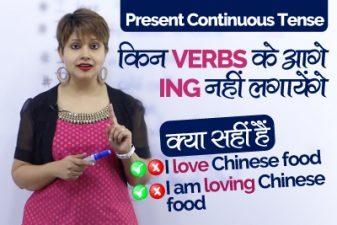 English Grammar Rules for Present Continuous Tense – किन VERBS के आगे 'ING' नहीं लगायेंगे