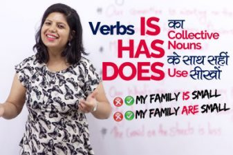 Verbs IS, HAS & DOES का Collective Nouns के साथ सहीं Use – English Grammar Lessons in Hindi