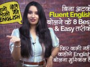 बीना अटके English कैसें बोले – 8 Tips – How to speak Fluent English Faster | English Speaking course in Hindi