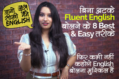English bolna kaise sikhe - 8 Tips - How to speak fluent English